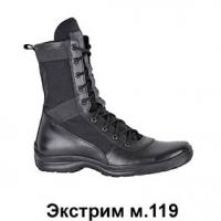 """Ботинки """"Экстрим"""" м.119"""