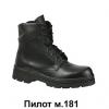 "Ботинки ""Пилот""  м.181 нат.мех (р-ры 36-50)"