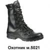 "Ботинки ""Охотник"" м.5021"