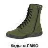 Кеды ЛМ5О