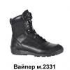 """Ботинки """"ВАЙПЕР"""" м.2331"""